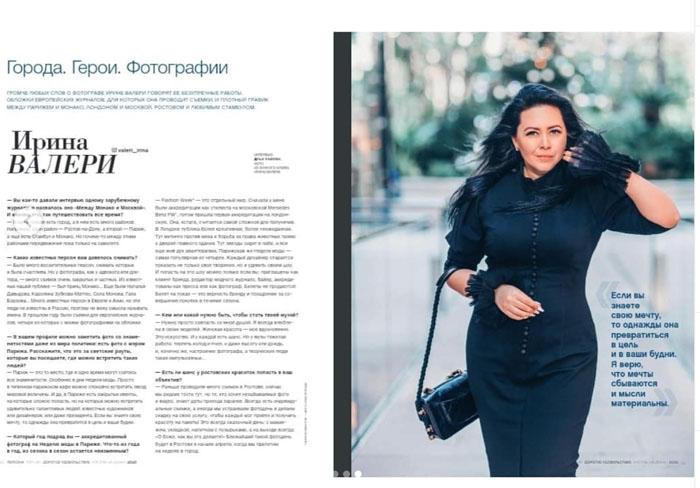 интервью с Ириной Валери в журнале Дорогое удовольствие