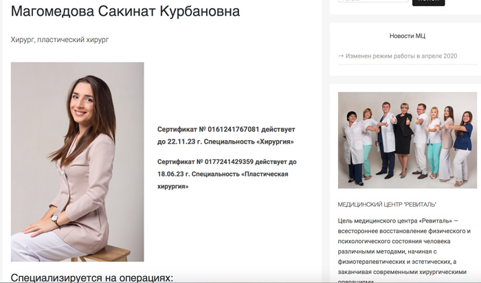 фотосессия для клиники Ревиталь