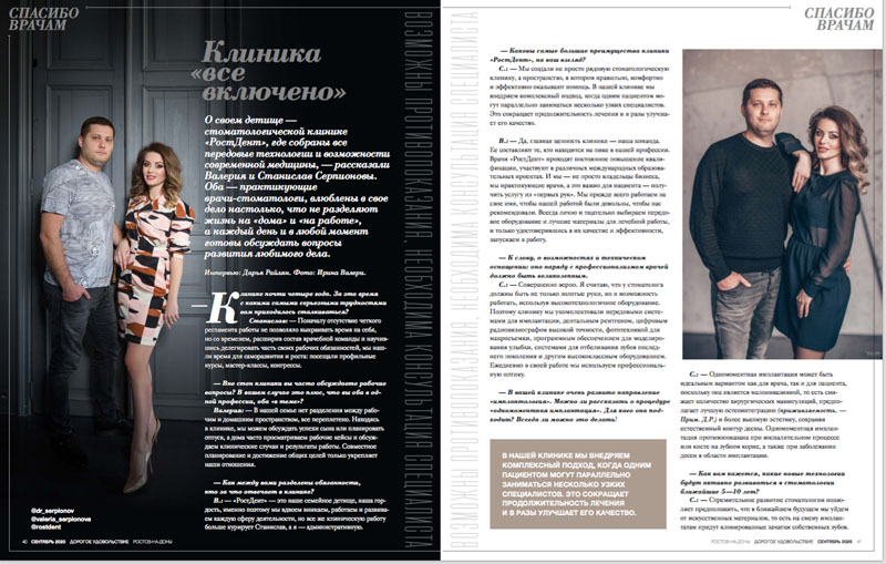 фото для статьи в журнале